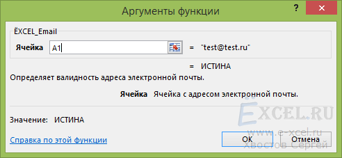 ЁXCEL_Email