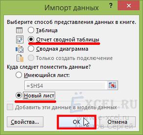 kak-postroit-svodnuyu-tablitsu-po-neskolkim-massivam-listam_5.png