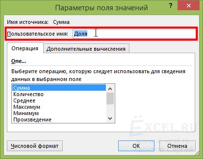 kak-provodit-vychisleniya-v-svodnoj-tablitse_2.png