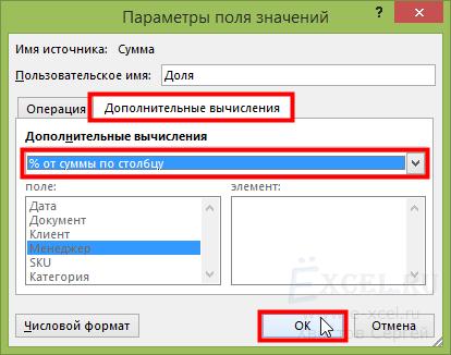 kak-provodit-vychisleniya-v-svodnoj-tablitse_3.png