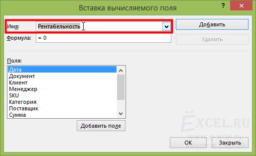 kak-provodit-vychisleniya-v-svodnoj-tablitse_7.png
