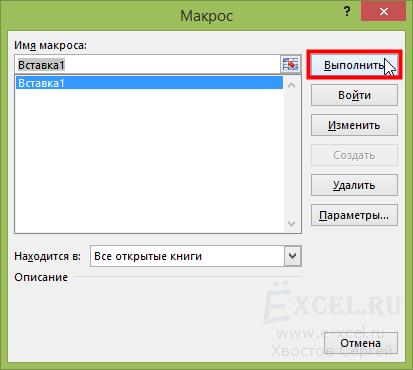 Примеры Макросов в Excel 2010 скачать